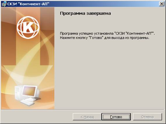 Скачать Континент Ап С Поддержкой Win8