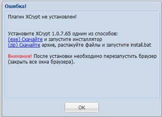 xcrypt 1.0.7.65