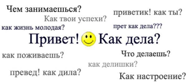 На английском что ты делаешь
