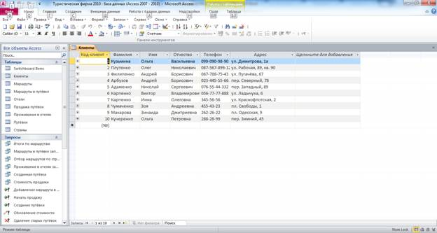 программа для базы данных клиентов бесплатно 80