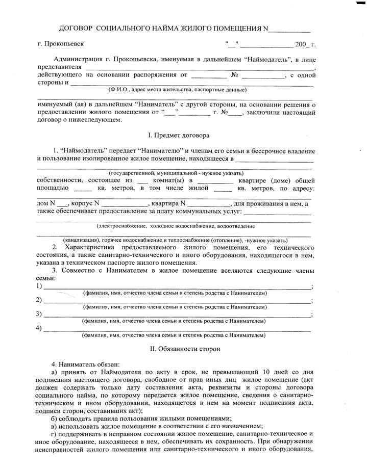 Олвин образец заявление предоставление жилых помещений по договору социального найма граждан занятно наблюдать