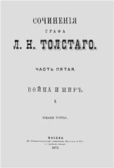Комплексная контрольная работа класс Контент платформа ru Я читаю знаменитый роман Льва Толстого Война и мир Это старинное издание оно вышло в свет в 1897 году и состоит из четырех одинаковых томиков