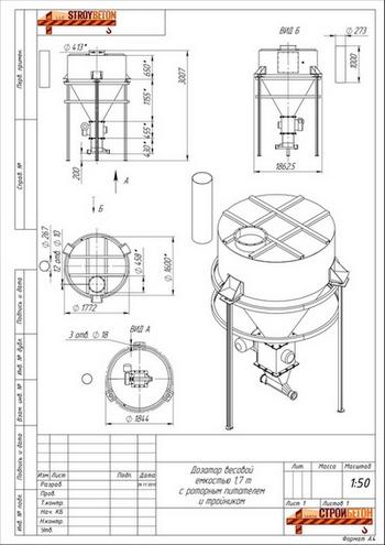 Бункер дозатор для сыпучих материалов