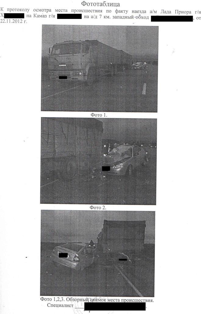 фото к протоколу места происшествия его бегства