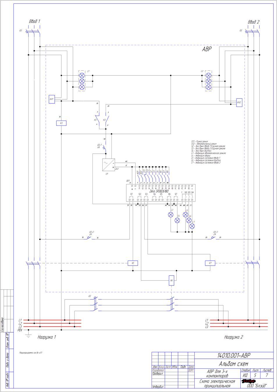 Схема принципиальная электрическая ввод