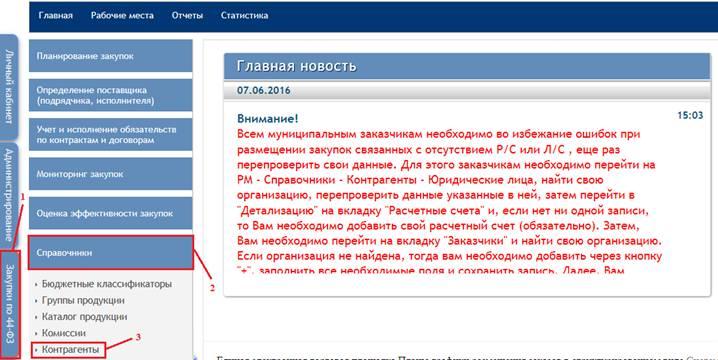 Найти расчетный счет организации по инн на сайте налоговой