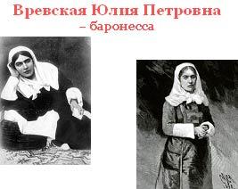 Юлия петровна вревская циклоп - енциклопед та словники