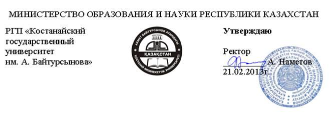Начальник Отдела Информационных Технологий Должностная Инструкция