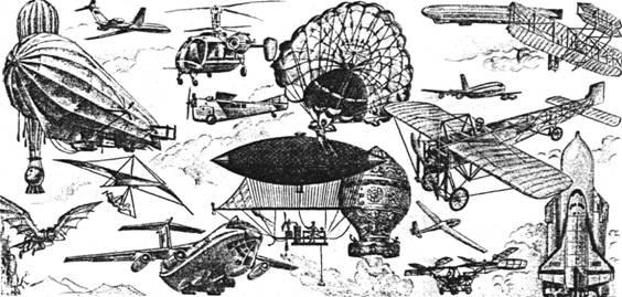 Все о летательных аппаратах в картинках