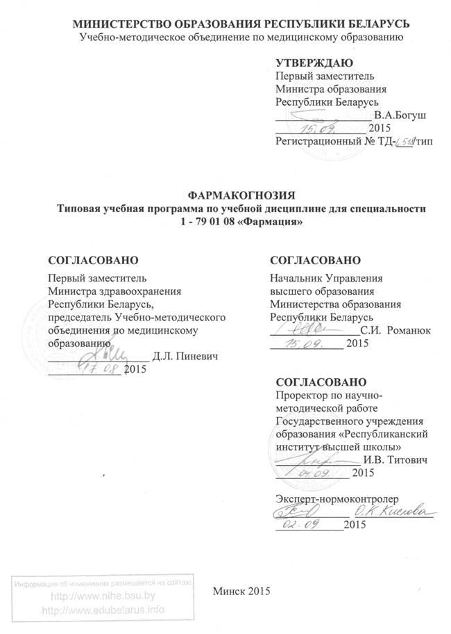 Фармакогнозия Авторская платформа ru