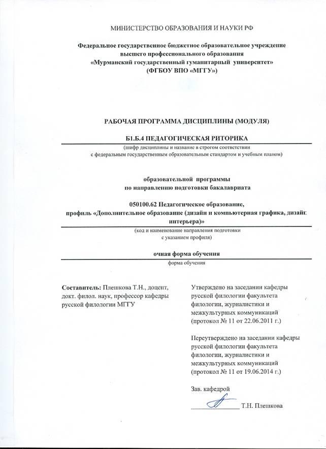 Темы эссе по педагогической риторике 6360