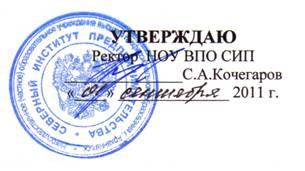 Должностная инструкция советника ректора (по юридическим вопросам) НОУ ВПО « Северный институт предпринимательства»