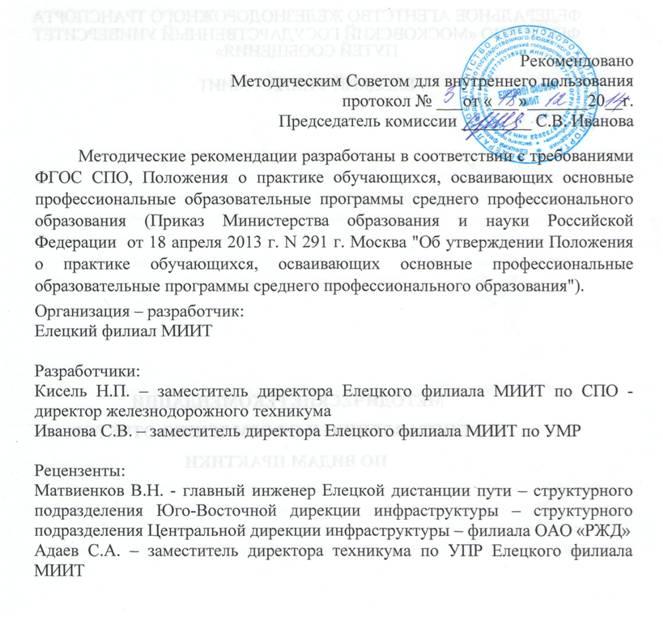 Отчет по практике в приемной комиссии миит 3015