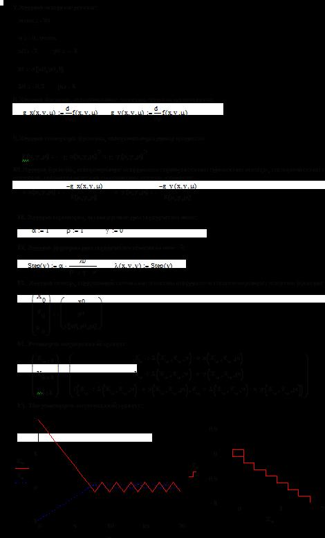 Курсовая работа Программирование в пакете mathcad решение  Пример 2 4