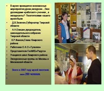 C:\Documents and Settings\xp\Рабочий стол\Презентация ВР Уст.шк3.jpg