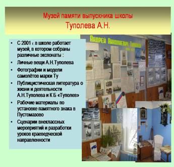 C:\Documents and Settings\xp\Рабочий стол\Презентация ВР Уст.шк..jpg