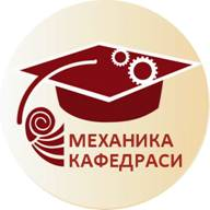 Реферат по предмету Прикладная механика Авторская платформа  Составил 6 15 ТЖМС ЭРГАШОВ ДАВРБЕК