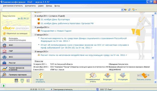 Электронная отчетность по сбис в калуге юр адрес для регистрации ооо москва не массовый