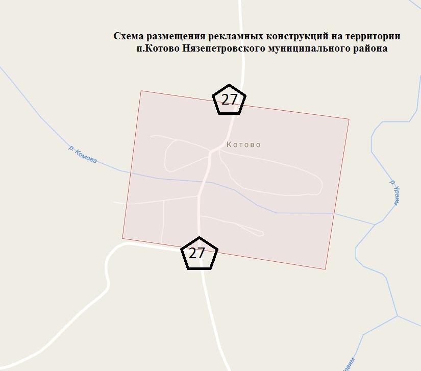 Кто утверждает схемы размещения рекламных конструкций муниципальных районов