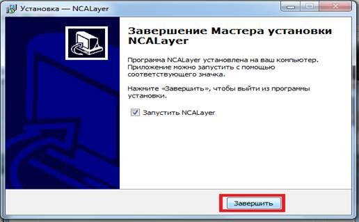 NCALAYER 0.1.9 СКАЧАТЬ БЕСПЛАТНО