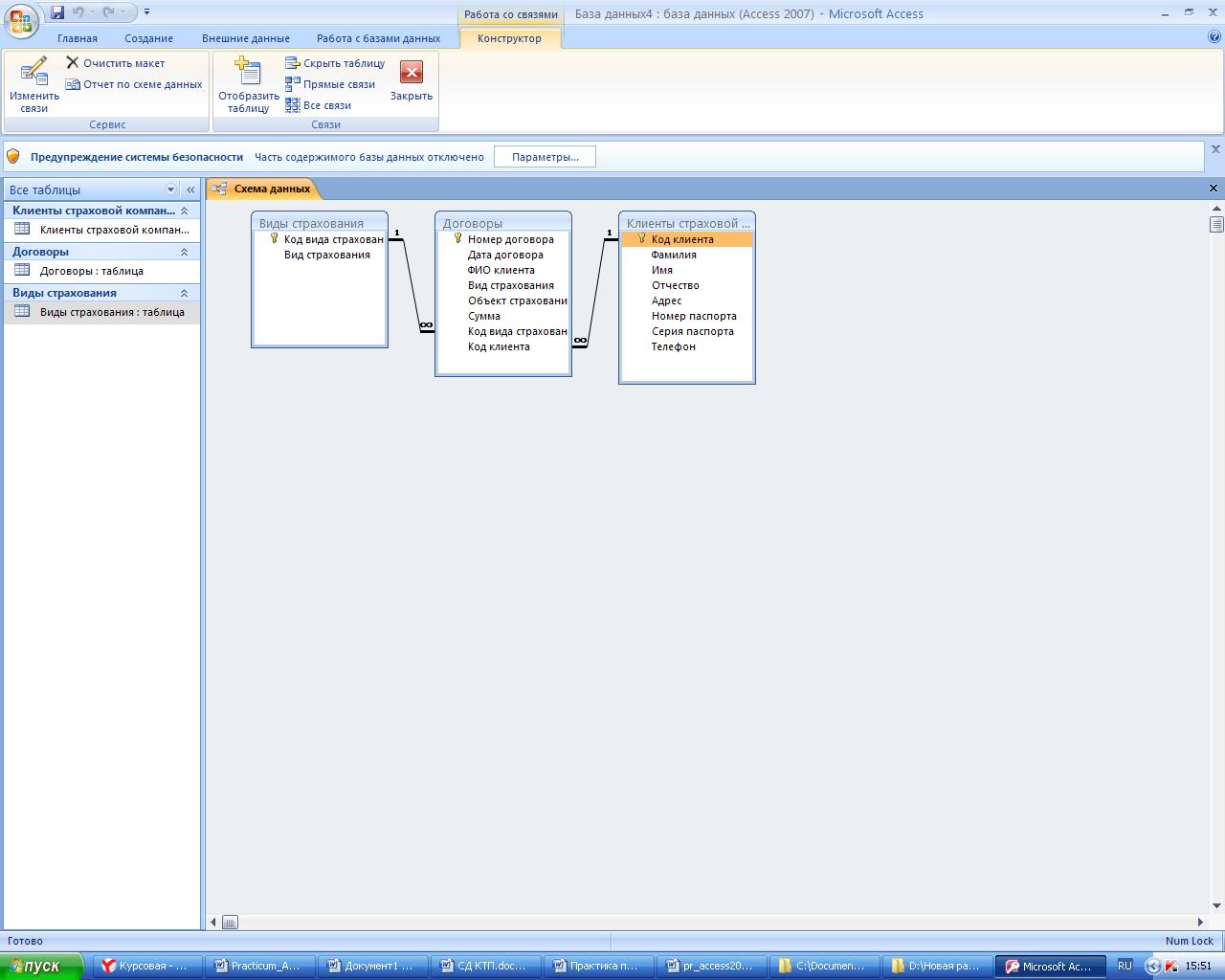 Как сделать SQL запрос в Excel 13