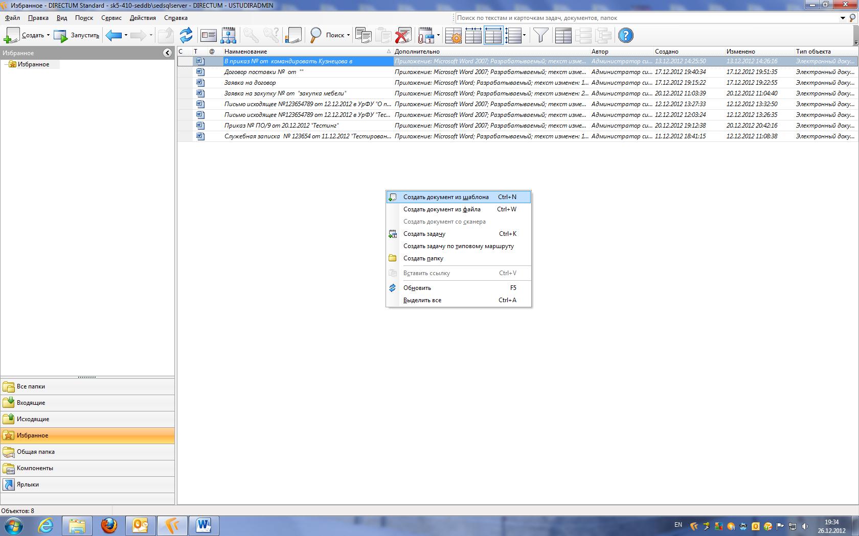 Что такое файл и расширение файла?