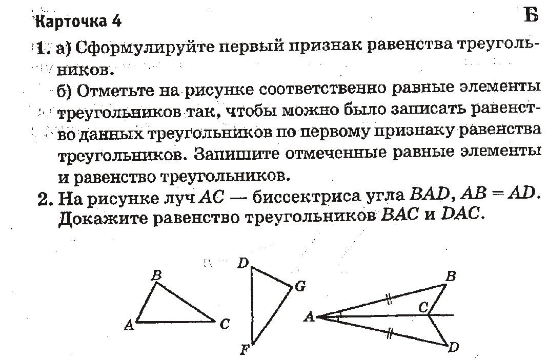 Тест 6 первый признак равенства треугольников вариант 1 ответы