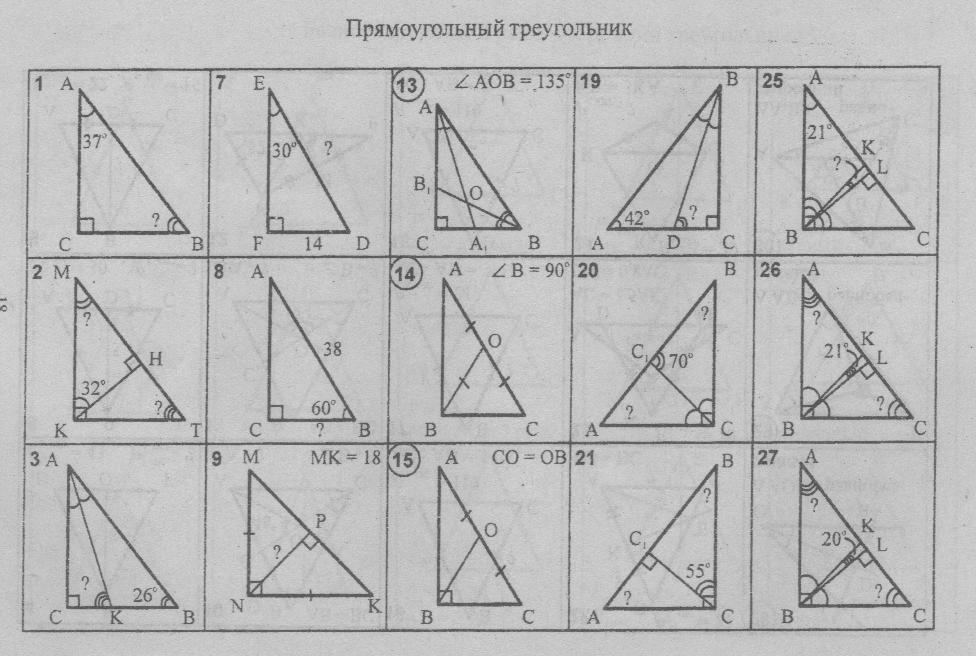 Треугольник реферат по геометрии 8891