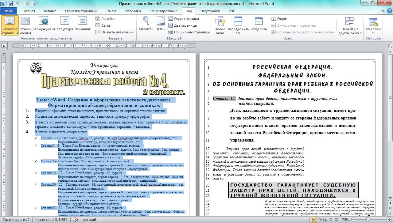 Как сделать текст по ширине странице 829