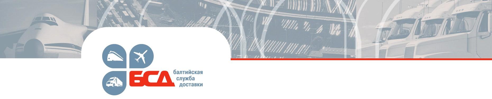 Сайт балтийская транспортная компания сервисы размещения вечных ссылок