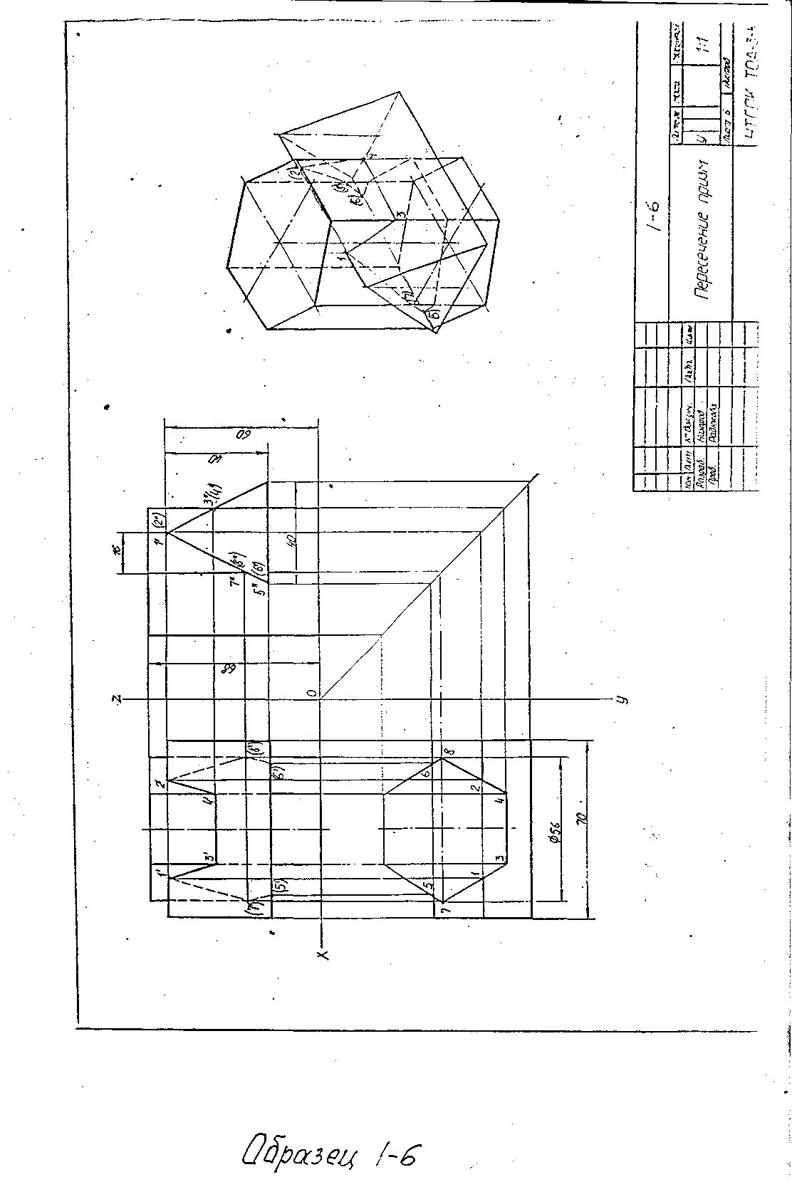 решебник инженерная графика миронов миронова