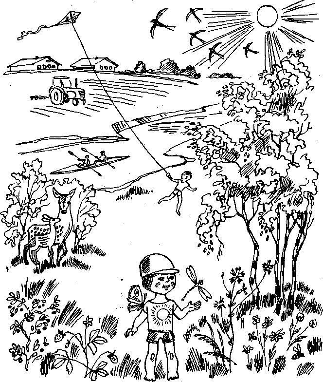 Природоведение картинки раскраски