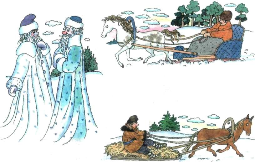 Иллюстрация к сказке два мороза картинки