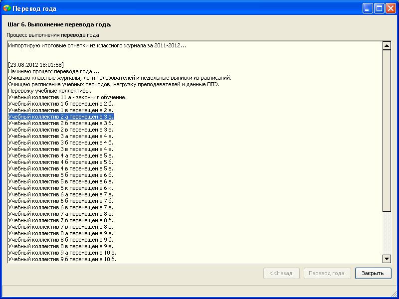 4e2406edf5c8 Описанные действия с базой данных будут реально выполнены только в случае  успешного завершения. Обязательно дождитесь появления окна, содержащего эту  ...