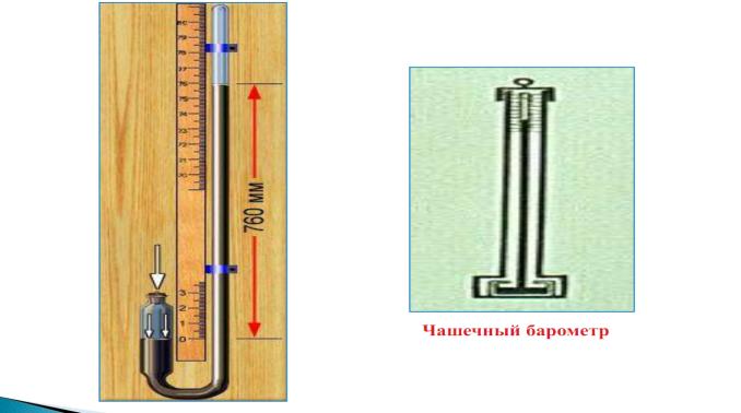 картинка ртутного барометра переводе