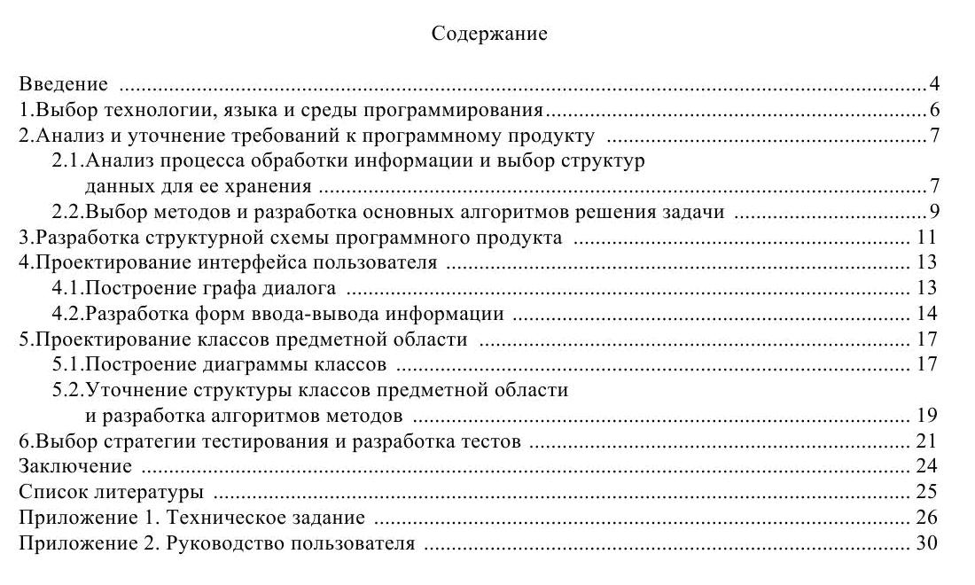 Правила оформления программной документации Советник