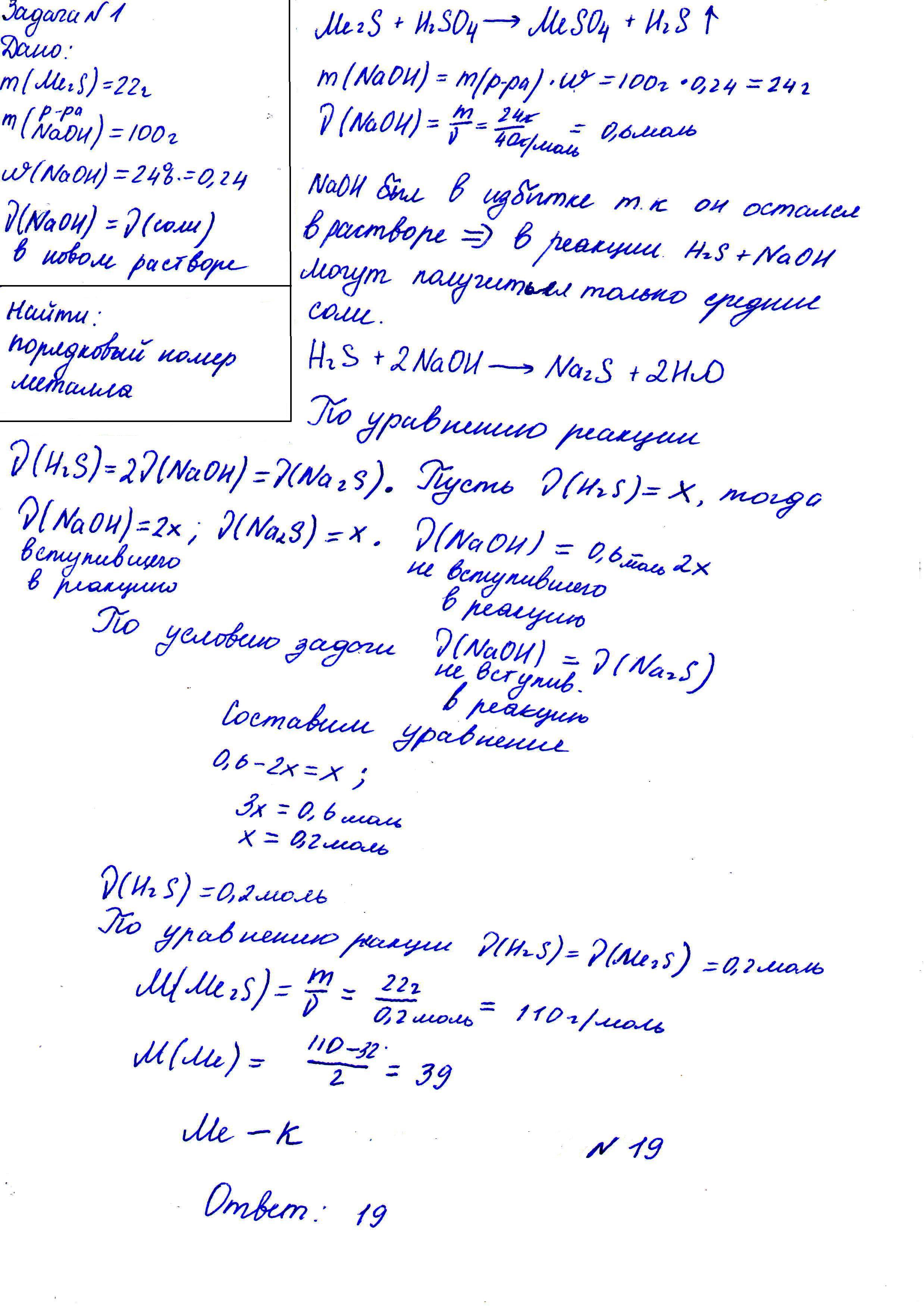 Решите задачу используя следующие данные na2co3 решения к задачам минорского