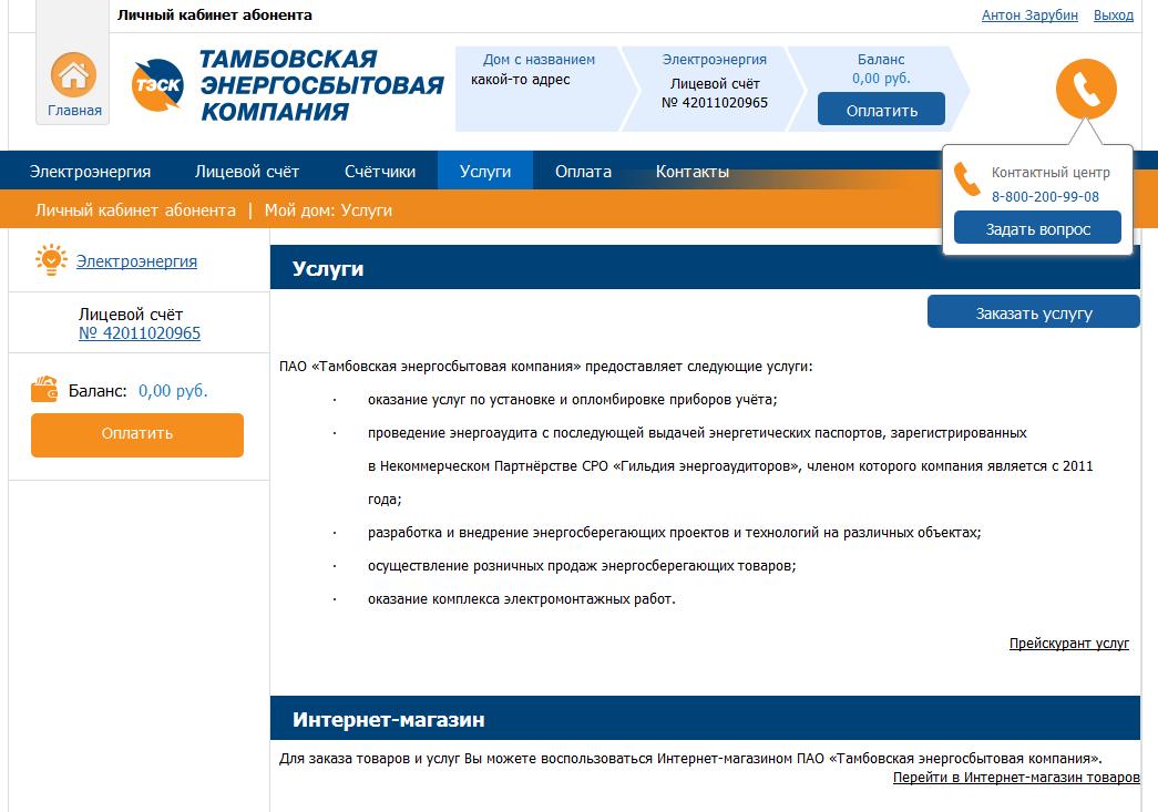 Сайт и адрес тамбовской сбытовой компании создание сайтов от юкос