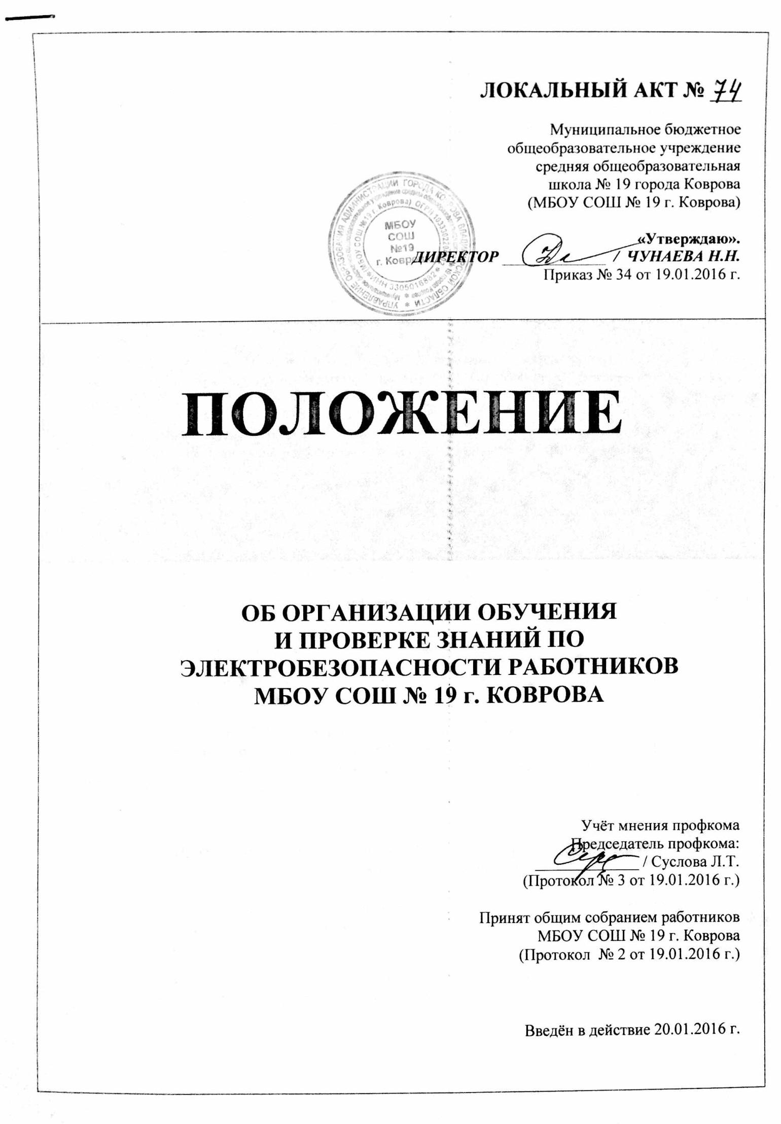 сроки по присвоению группы электробезопасности