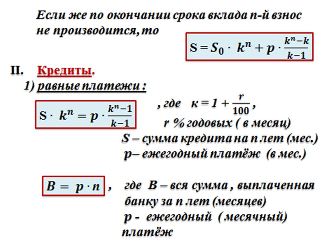 Экономические формулы для решения задач 11 класс решение задач 2 класса по рабочей тетради