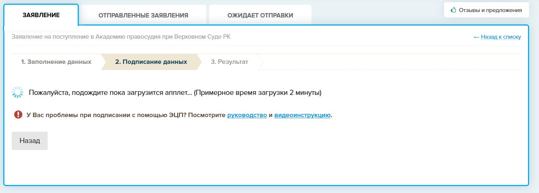 апплет криптопровайдера эцп нуц рк