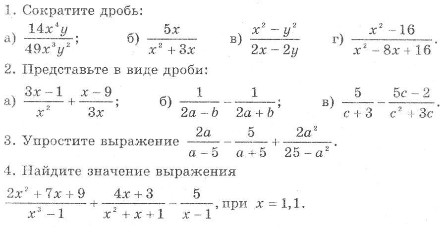Алгебра контрольная работа номер 1 вариант 4 7089