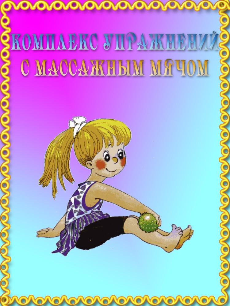 Самомассаж в картинках для детей