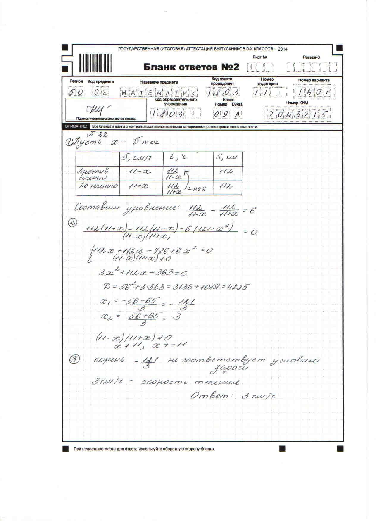 Гиа 2014 математика задачи решения ответы решение задач с регулировщиками