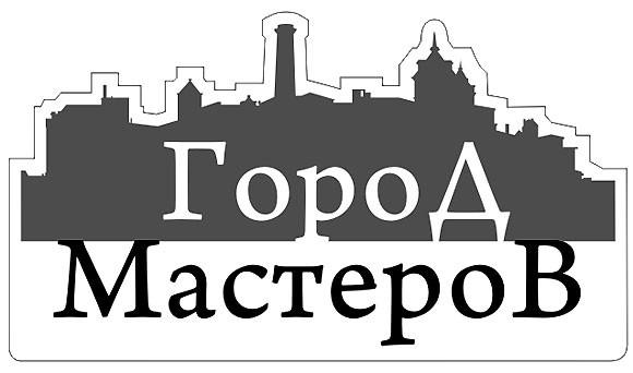 Картинки с надписью город мастеров 53