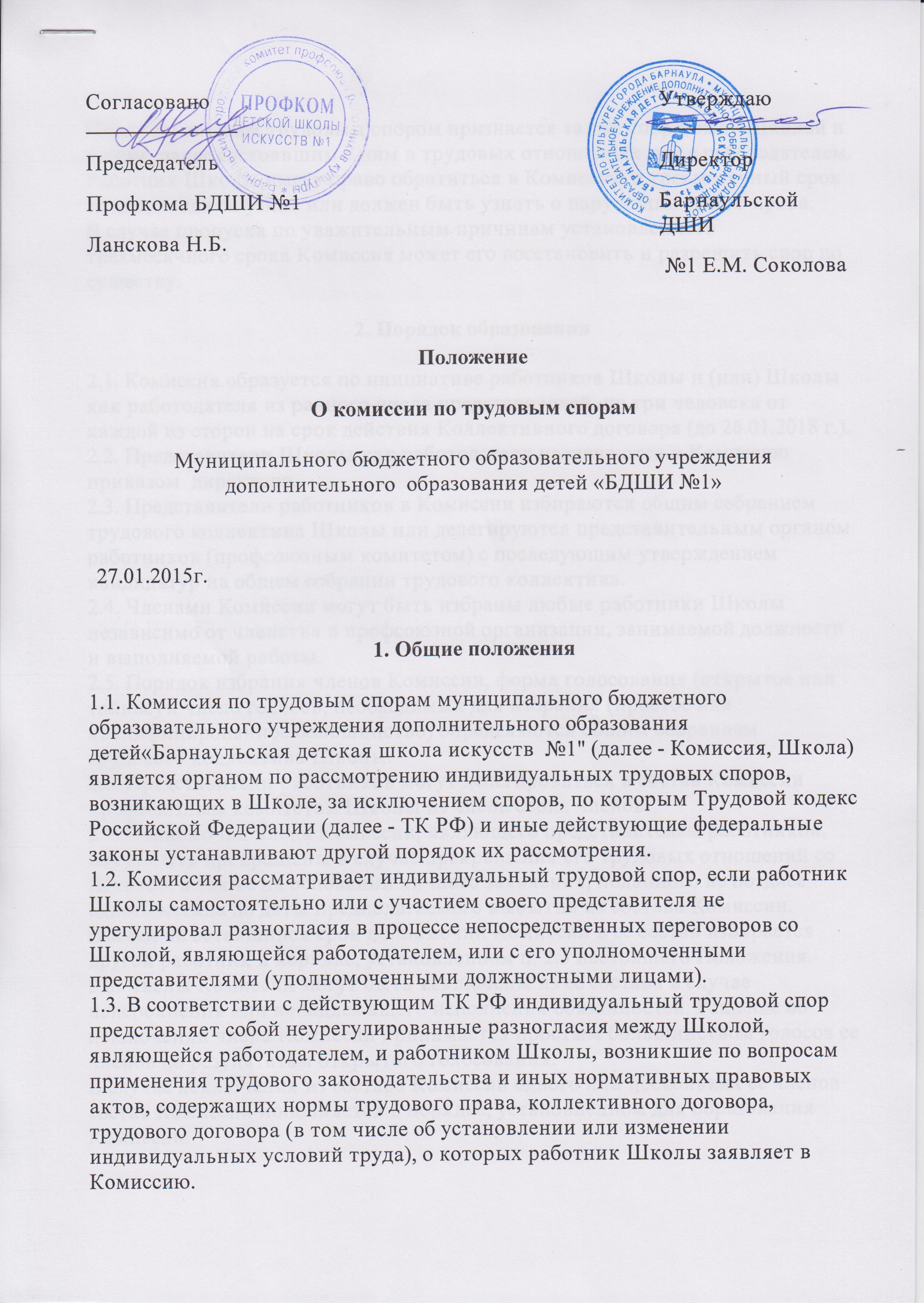 трудовой кодекс комиссия по трудовым спорам