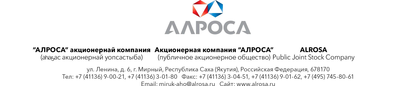 Компания алроса официальный сайт вакансии ритуальная военная компания рязань официальный сайт