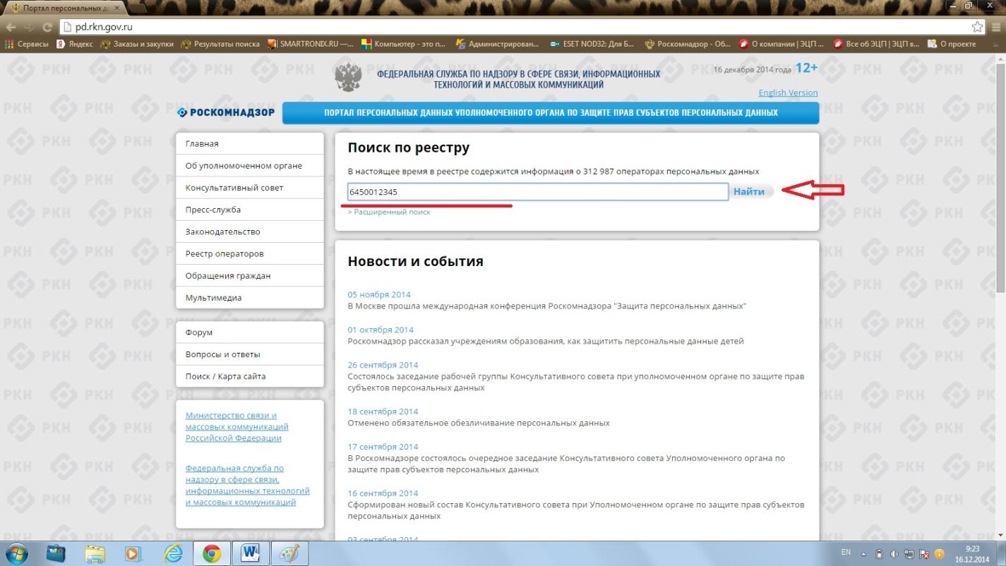 Как Роскомнадзор вносит сведения в реестр операторов персональных данных и исключает компании