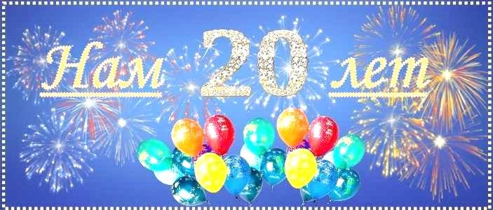 Открытка 20 лет окончания школы, открытки