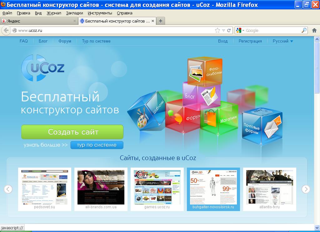Помощь в создании сайтов в ucoz сайт создание тюмень